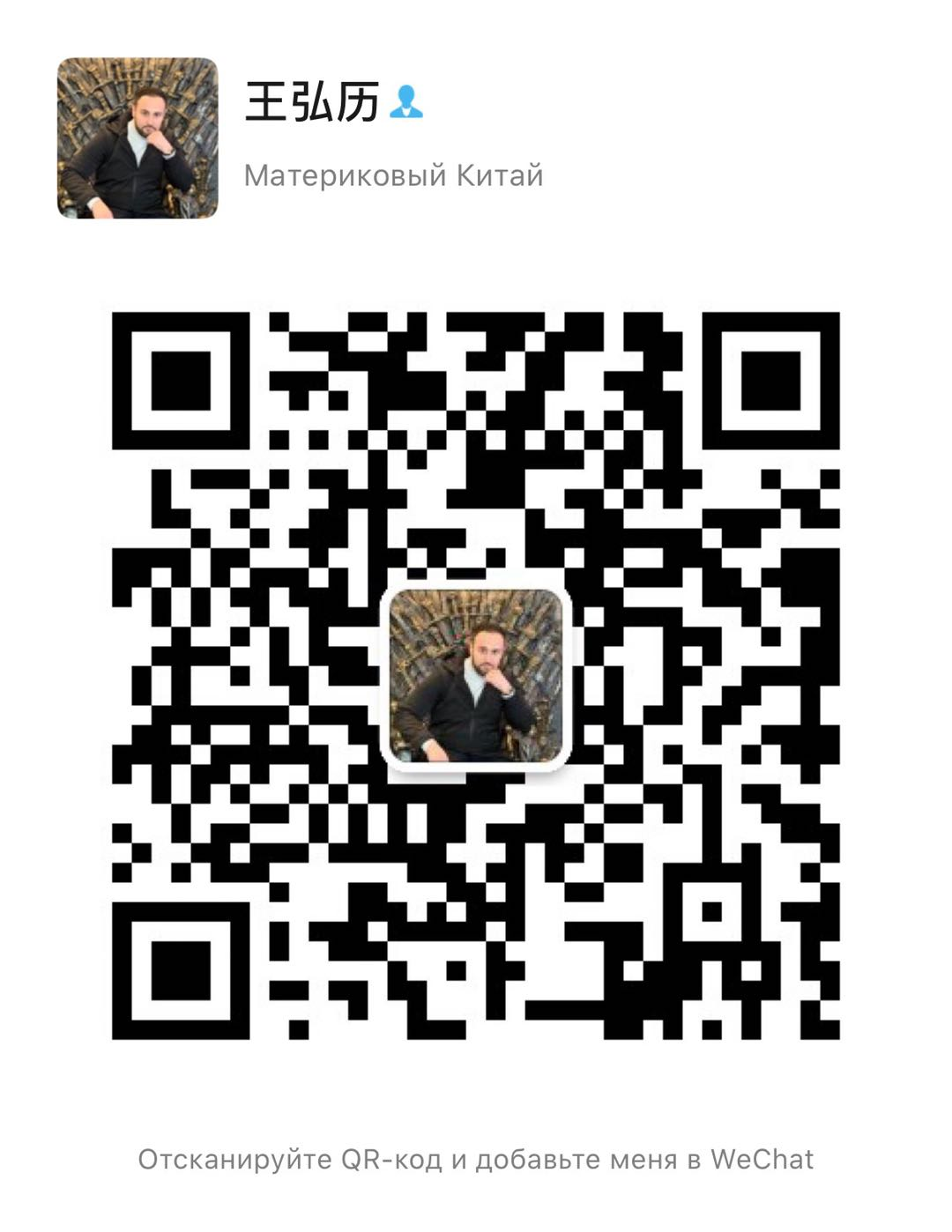 WeChat Hong Chang