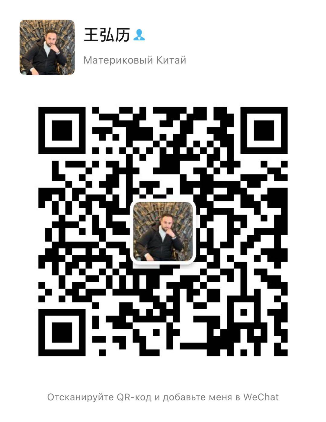 WeChat Hong Chang